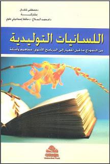 تحميل كتاب اللسانيات التوليدية pdf مصطفى غلفان وآخرون