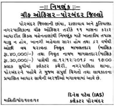 Porbandar District Municipality Recruitment 2016 for Chief Officer Posts