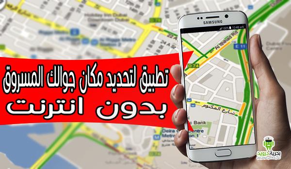 تحديد مكان جوالك على الخريطة بدون انترنت