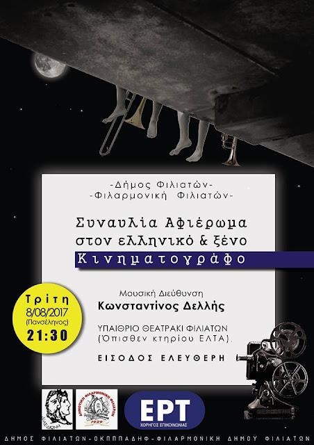 Φιλαρμονική Φιλιατών: Συναυλία ''Αφιέρωμα στον Ελληνικό & Ξένο Κινηματογράφο''
