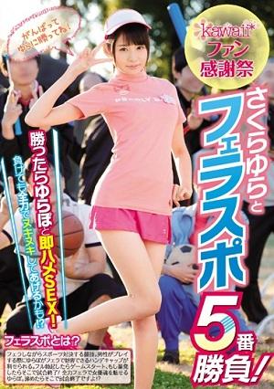 Kawaii Fan Thanksgiving Yura Sakura And Ferasupo Fifth Game!Yurapo And Immediately Saddle SEX When You Win!It Is Mentioned As Nukinuki At Best Lose! [KAWD-806 Yura Sakura]