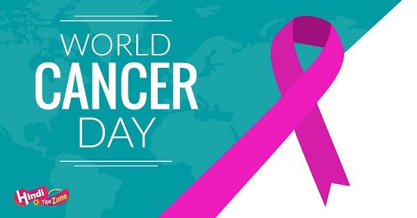 विश्व कैंसर दिवस 2019 - World Cancer Day in Hindi
