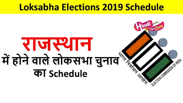 Lok Sabha Election 2019 Date In Rajasthan In Hindi | लोकसभा चुनाव