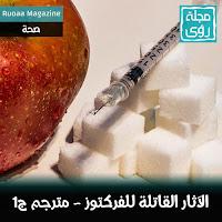 الآثار القاتلة للفركتوز ج1 - ترجمة إبراهيم العلو