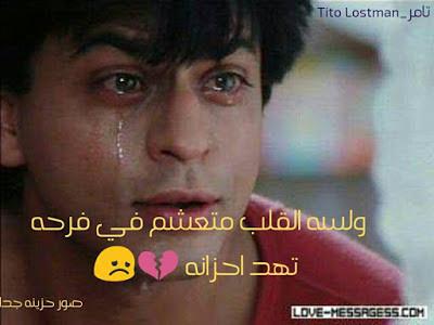 بوستات حزينة 2018 اجمل المنشورات الحزينة للفيس بوك يلا صور
