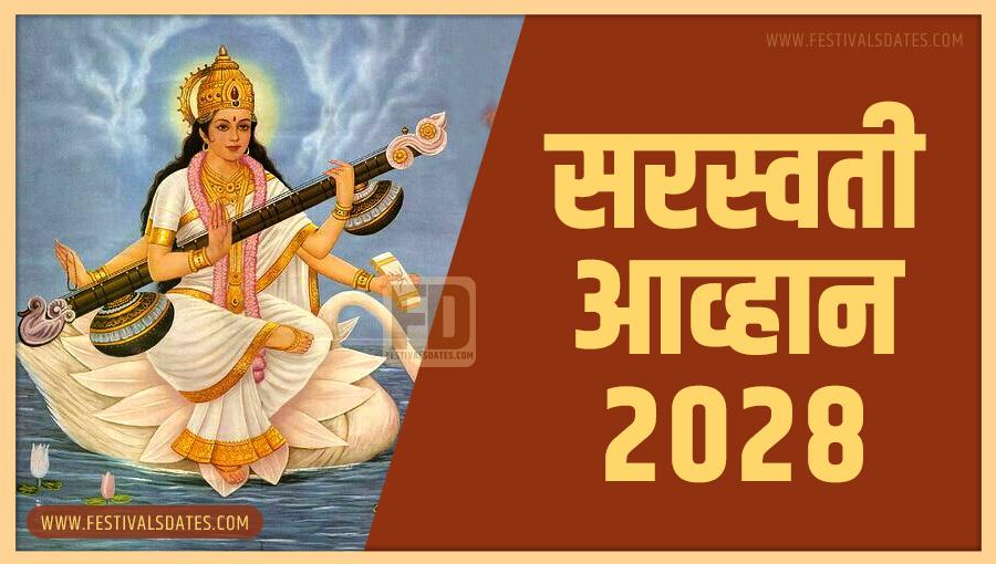 2028 सरस्वती आव्हान पूजा तारीख व समय भारतीय समय अनुसार