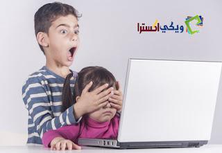 كيف نحمي ابنائنا من مخاطر الانترنت : هل طفلك آمن إلكترونيا
