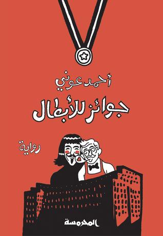 جوائز للأبطال لأحمد عوني