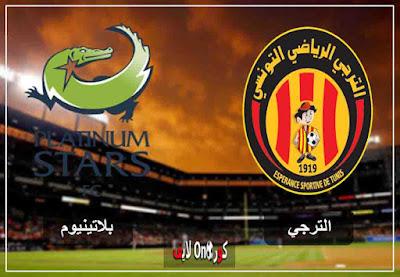 مشاهدة مباراة الترجي التونسي وبلاتينيوم بث مباشر اليوم