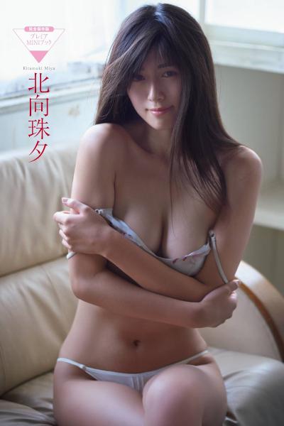 Miyu Kitamuki 北向珠夕, FRIDAY 2019.11.22 (フライデー 2019年11月22日号)