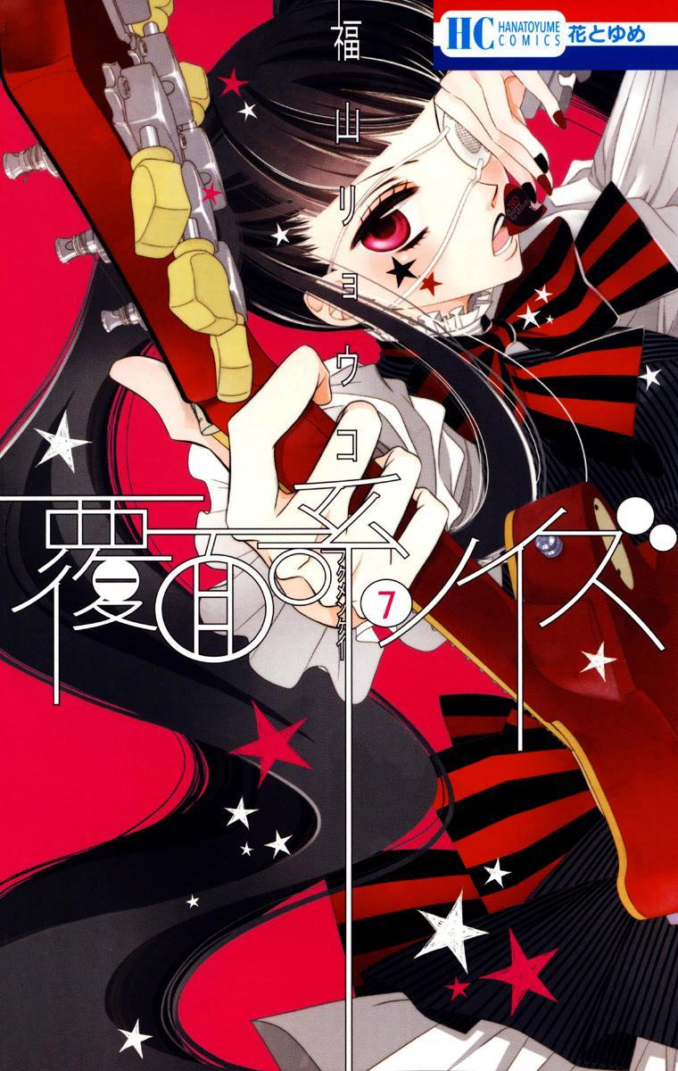 Fukumenkei Noise - Chapter 36