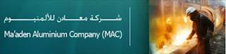 وظائف خالية فى  شركة معادن للألمنيوم فى السعودية 2017