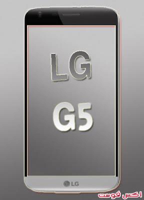 مقارنة بين LG V20 و LG G5