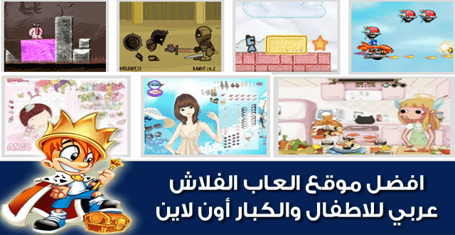 best-flash-games-arabic-online-for-children