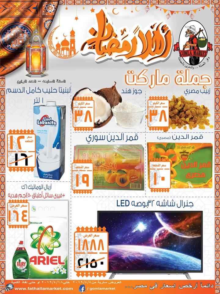 عروض فتح الله رمضان من 4 ابريل حتى 18 ابريل 2019