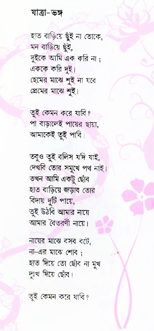 Sad Quotes Wallpapers For Iphone Some Collected Bengali Kobita I M So Lonely