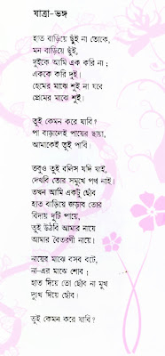 Bangla Kobita - যাত্রা ভঙ্গ