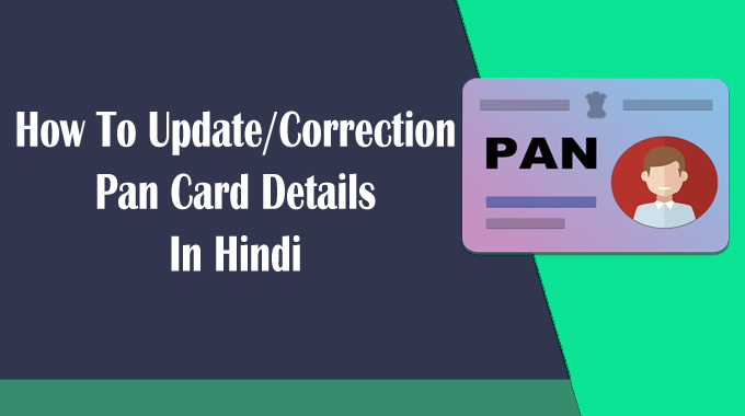 correction pan card