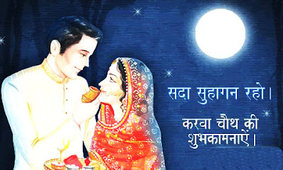 Happy-karwa-chauth-hindi-wishes-shubhkamnaye