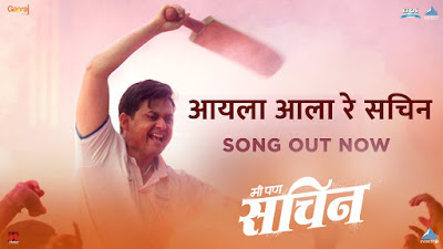 Aila Aala Re Sachin Song  Lyrics - Movie Me Pan Sachin | New Marathi Song 2019 | Swwapnil Joshi