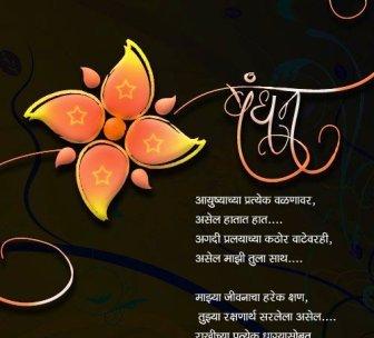 Happy Raksha Bandhan 2016 Images
