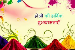 Happy Holi In Hindi.