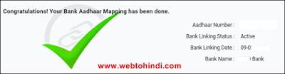 aadhar link status