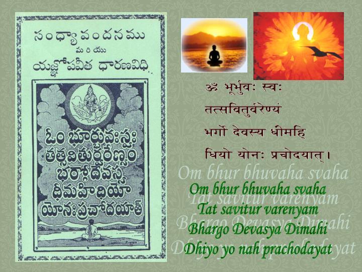 Gayatri Mantra: Gayatri Mantra and Sandhya Vandanam in Telugu Language