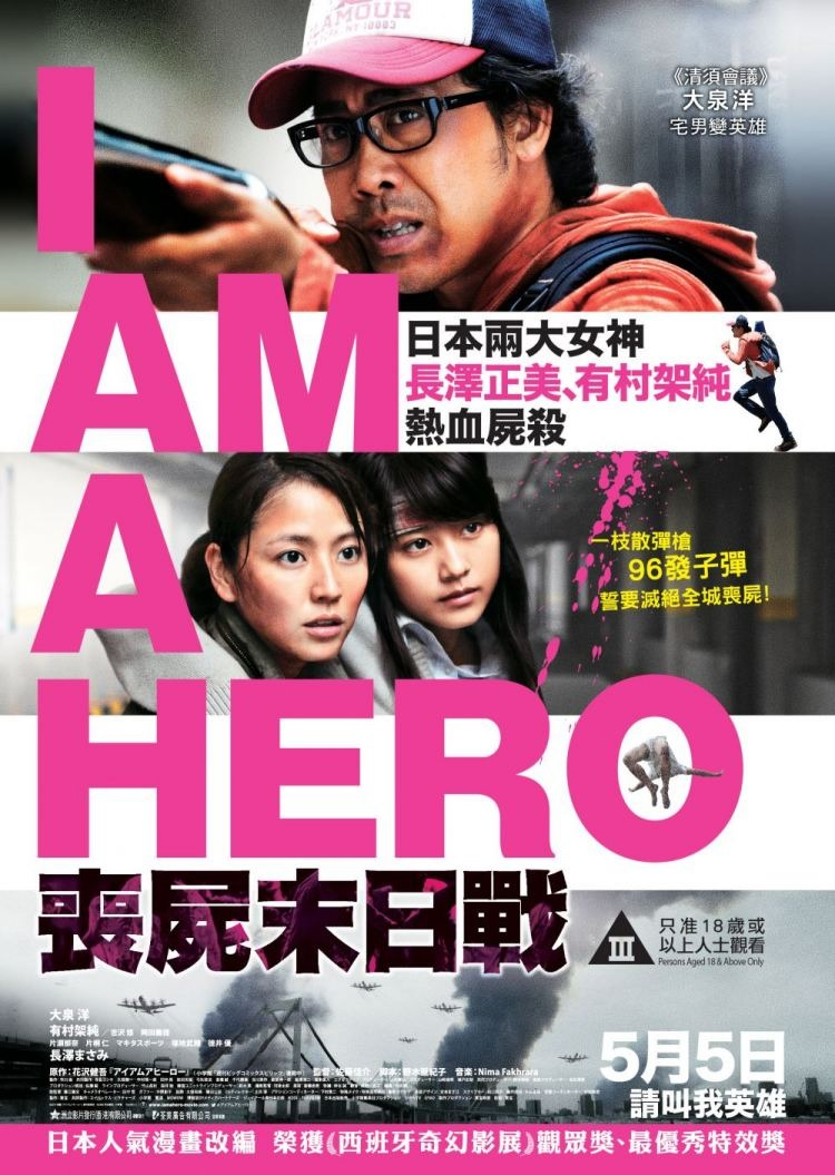 Download I Am a Hero (2015) Subtitle Indonesia