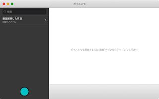 macOS Mojave、ボイスメモのスクリーンショット