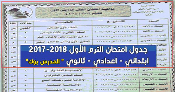 جدول امتحان نصف العام  2018 ابتدائي-اعدادي-ثانوي