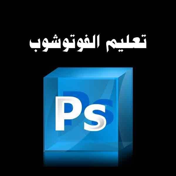 بالصور تعليم برنامج فوتوشوب، Photoshop (الدرس الأول)