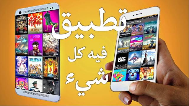 تطبيق مجنون 2019 لمشاهدة الافلام المترجمة للعربية .