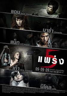 Phobia 2 (Ha phraeng) (2009) ห้าแพร่ง