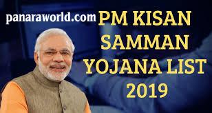 PM Kisan Samman Nidhi Yojana Form Pdf