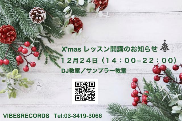バイブスレコード DJスクール・サンプラースクールの2018年クリスマスレッスン開講告知です。