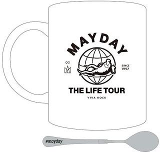 MAYDAY五月天 LIFE[人生無限公司] 2017巡迴演唱會 周邊商品
