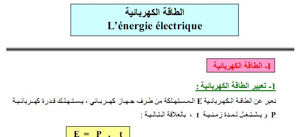 الثالثة إعدادي:الفيزياء درس هام حول الطاقة الكهربائية  l'énergie électrique 3ème  Collège Physique  Chimie
