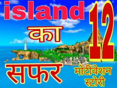 Island का सफर part 12 मोटिवेशनल स्टोरी