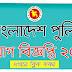 বাংলাদেশ পুলিশ চাকরির বিজ্ঞপ্তি 2017-পুলিশ চাকরি বিড