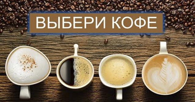 Выберите кофе и узнайте свое предсказание. Сделайте это прямо сейчас!