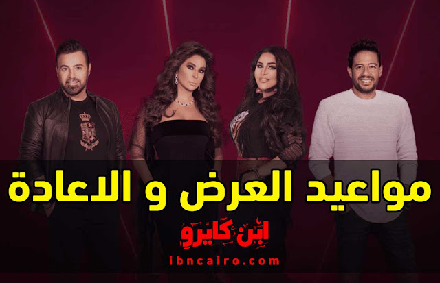 مواعيد اعادة برنامج the voice احلى صوت mbc masr
