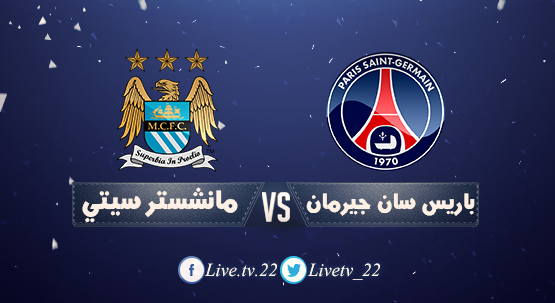 مباراة دوري ابطال اوروبا باريس سان جيرمان x مانشستر سيتي