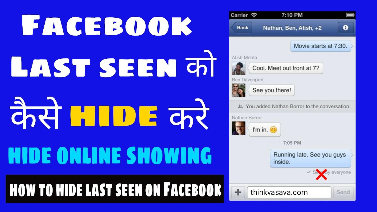 Facebook Last Seen Kaise Hide Kare