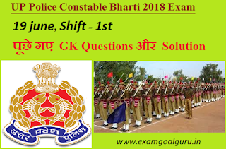 GK Questions Asked in UP Police Constable 2018 Exam, 19 June