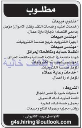 وظائف شاغرة فى الصحف القطرية الاثنين 14-08-2017 %25D8%25A7%25D9%2584%25D8%25B4%25D8%25B1%25D9%2582%2B2