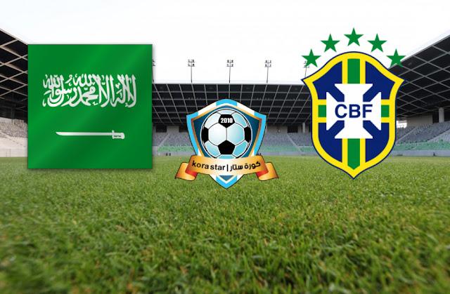 البرازيل والسعودية بث مباشر