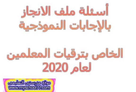 أسئلة ملف الانجاز بالإجابات النموذجية الخاص بترقيات المعلمين لعام 2020