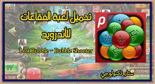 لعبة الفقاعات للاندرويد Lost Bubble - Bubble Shooter
