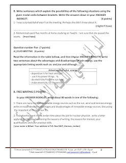اسئلة انجليزي للفروع المهنية الدورة الصيفية 2017 الاردن